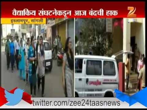 Video Sangali : Islampur Medical Association On 1 Day Strike On 21st December download in MP3, 3GP, MP4, WEBM, AVI, FLV January 2017