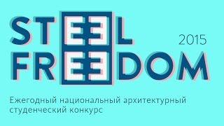 Национальный архитектурный студенческий конкурс STEEL FREEDOM 2015