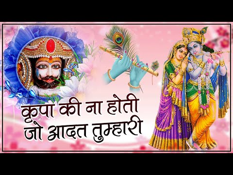 Video कृपा की ना होती जो आदत तुम्हारी || Kripa Ki Na Hoti Jo Aadat Tumhari || Latest Krishan Bhajan download in MP3, 3GP, MP4, WEBM, AVI, FLV January 2017