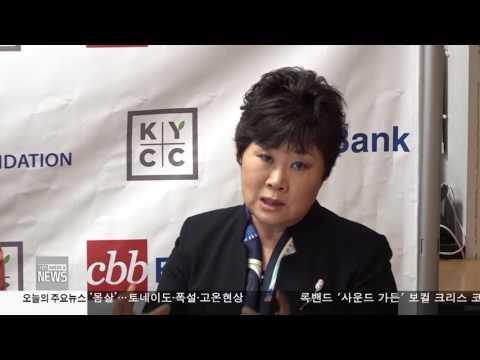 한인사회 소식 5.18.17 KBS America News