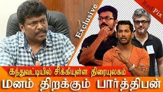 Video Parthiban reveals the dark sides of tamil cinema | latest tamil news today | chennai | redpix MP3, 3GP, MP4, WEBM, AVI, FLV Oktober 2018