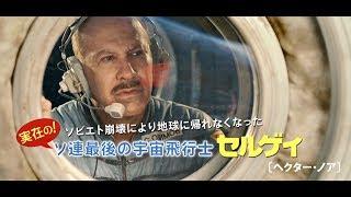 地球に帰れない宇宙飛行士を救え!/映画『セルジオ&セルゲイ 宇宙からハロー!』予告編