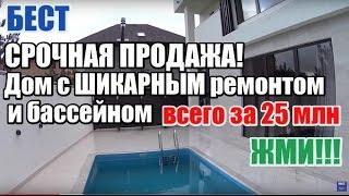 Срочная продажа ДОМА С БАССЕЙНОМ