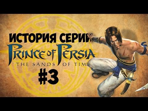 История серии игры Prince of Persia №3