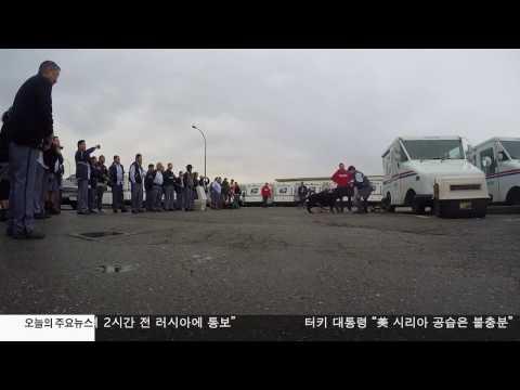 '배달중 개 공격'   우체부 수난 4.07.17 KBS America News