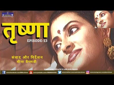 Trishna | Episode-13 | Final Episode