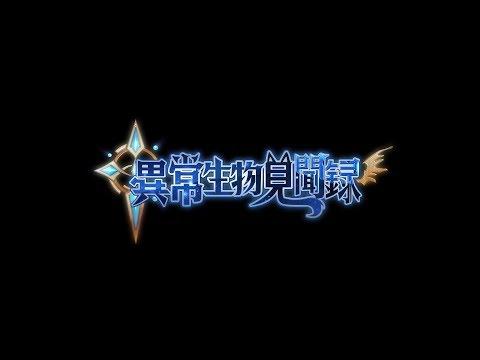 Ijou Seibutsu Kenbunroku Anime Announces Story!