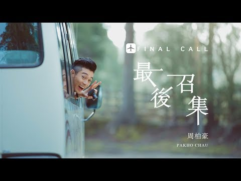 周柏豪 Pakho - 最後召集 Official MV