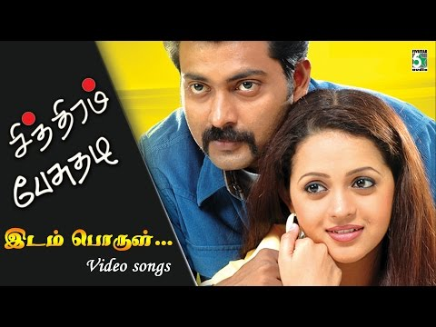Idam Porul Parthu  Chithiram Pesuthadi Tamil Movie HD Video Song