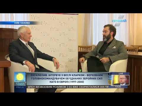 """Ексклюзивне інтерв'ю з Веслі Кларком на """"Прямому"""""""