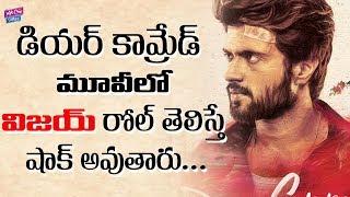Vijay Devarakonda Character Revealed In Dear Comrade Movie | Rashmika Mandana | YOYO Cine Talkies