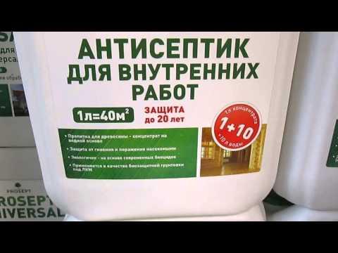 Антисептик для древесины своими руками рецепт6