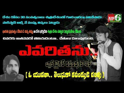 Complete Story Of RAW Agent Black Tiger Ravindra Kaushik Telugu - AP6