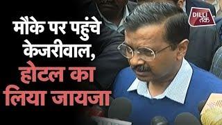 Breaking: Karol Bagh पहुंचे Kejriwal, Hotel Arpit Palace का लिया जायज़ा...| Dilli Tak