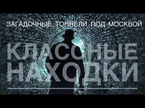 Загадочные тоннели под Москвой! Неожиданные находки на поисковый магнит и металлоискатель