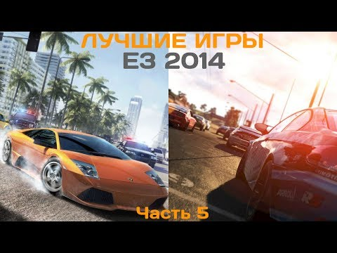 50 лучших игр выставки E3 2014. Часть 5
