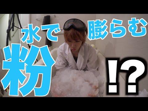 男子將2公斤吸水樹脂倒滿浴缸 最後結果超驚人 全部變成果凍啦!!!