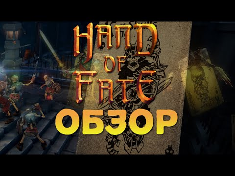 Hand of Fate - Hand of Fate | ����� �� Mr.R