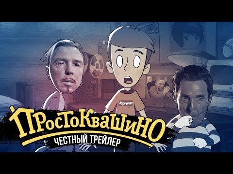 """""""Новое Простоквашино"""" - честный трейлер"""