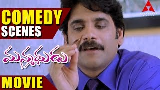 Video Manmadhudu Movie Best Comedy Scenes Part - 1 - Nagarjuna, Tanikella Bharani, Brahmanandam, Sunil MP3, 3GP, MP4, WEBM, AVI, FLV Januari 2019