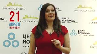 Елена Афонина | Приглашение на мастер-класс 21 апреля