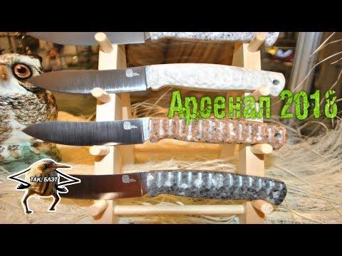 Выставка ножей АРСЕНАЛ 2018 - Стенд ножей OWL Knife / Видео обзор выставки Sekira Sochi