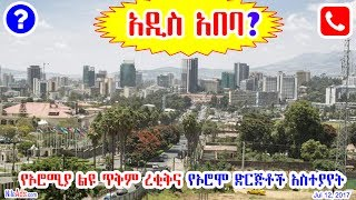 Ethiopia: የኦሮሚያ ልዩ ጥቅም ረቂቅና የኦሮሞ ድርጅቶች አስተያየት - Addis Ababa * Ethiopia * Oromia - DW