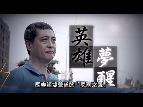 電視節目 TV1347 英雄夢醒  (HD粵語) (台灣系列)