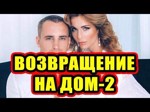 Дом 2 новости 19 декабря 2017 (19.12.2017) Раньше эфира (видео)