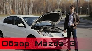 Честное Авто: Обзор автомобиля Mazda 3 BL. Тест - драйв Мазда 3
