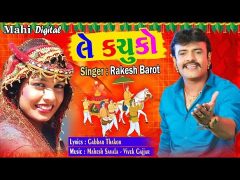 Video Rakesh Barot New Song 2018     Le Kachuko    Gabbar Thakor Best New Song download in MP3, 3GP, MP4, WEBM, AVI, FLV January 2017