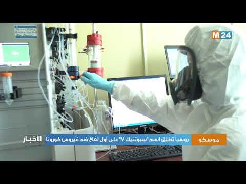 روسيا تطلق أول لقاح ضد وباء كورونا