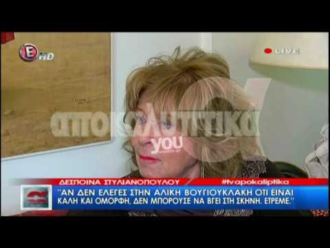 Video - Η κραυγή απόγνωσης της Δέσποινας Στυλιανοπούλου