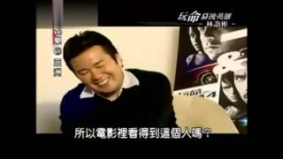 Nonton Justin Lin - Interview Taiwan 2009 - Fast & Furious 4 Film Subtitle Indonesia Streaming Movie Download