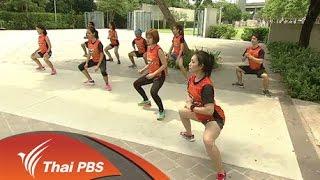 ข.ขยับ - ฝึกความยืดหยุ่นของกล้ามเนื้อนักวิ่ง