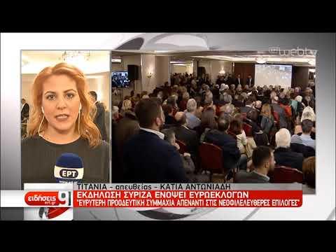 Εκδήλωση ΣΥΡΙΖΑ ενόψει ευρωεκλογών-Δημόσιος απολογισμός του έργου του Παπαδημούλη | 28/01/19 | ΕΡΤ
