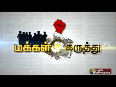 Peoples-response-to-Puthiyathalaimurais-Common-Query-Public-Opinion-04-04-16