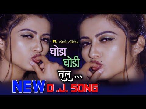 "(Anjali Adhikari ,New Dj Song 2075/2019 || Ghoda Ghodi Taal ""घोडा घोडी ताल "" BY Bir Biswakarma - Duration: 5 minutes, 57 seconds.)"