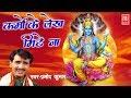 चेतावनी भजन : लाख करो चतुराई कर्मो के लेख मिटे ना   Pramod Kumar   Tophit Satsangi Bhajan