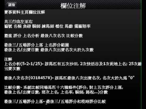 Video of 名馬(eRace)香港賽馬系統