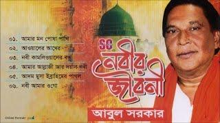 Download Lagu Abul Sarkar - Nobir Jiboni | SCP Mp3