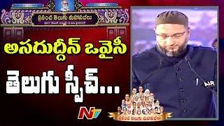 Akbaruddin Owaisi Speech @ World Telugu Conference 2017   Prapancha Telugu Mahasabhalu