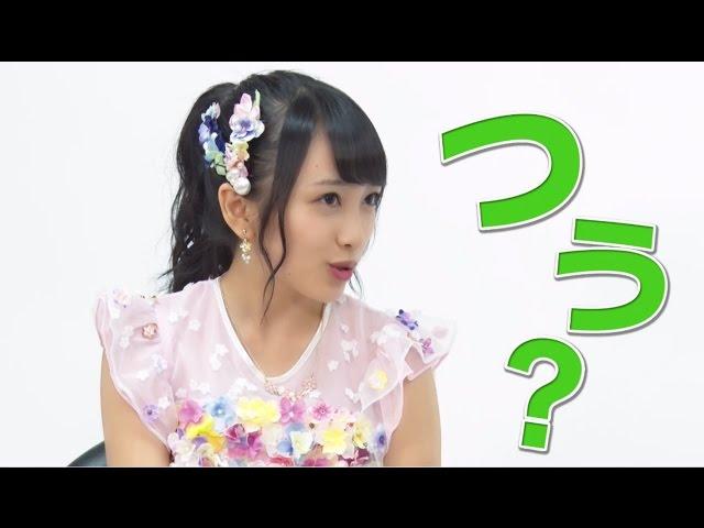 渡辺麻友、向井地美音がステージファイターの新作を紹介!「AKB48ステージファイター2 バトルフェスティバル」 / AKB48[公式]