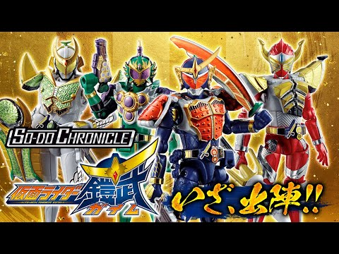 SO-DO CHRONICLE 仮面ライダー鎧武、いざ出陣!!これが食玩 アクションフィギュアの超本気!!