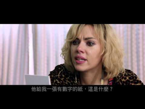 【露西】電影片段-公事包篇