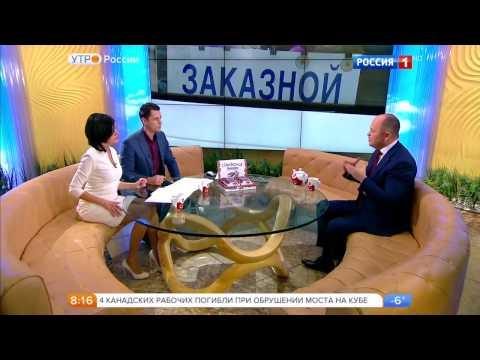 Как бороться с нелегальными перевозками (Антон Цветков, «Утро России», Россия 1) (видео)
