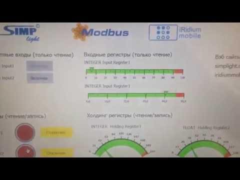 SIMP Light + iRidium (via MODBUS TCP)