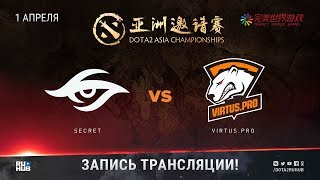 Secret vs Virtus.pro, DAC 2018 [Godhunt, Dendi]