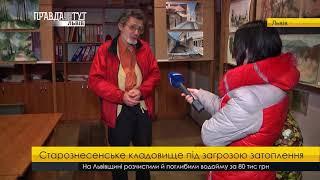 Випуск новин на ПравдаТУТ Львів 02 січня 2017