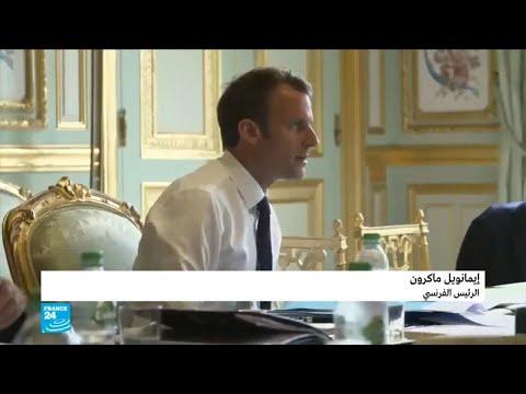 العرب اليوم - شاهد: توضيح من ماكرون بعد تصريحات مثيرة للجدل بشأن